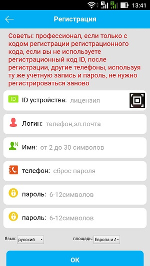 Setracker регистрация