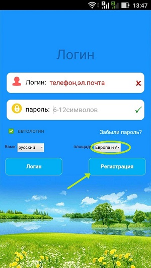 Setracker авторизация