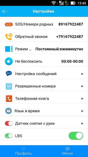 Setracker настройки
