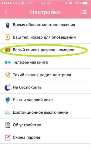 Номер для кнопки СОС